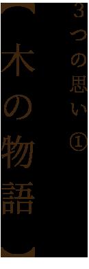 3つの思い① 【 木の物語 】